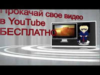 ��������� ������� �� youtube