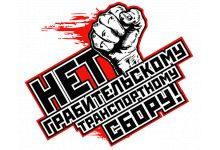 транспортный налог Москва