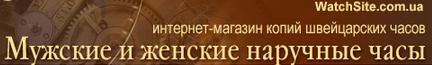 Копии часов в Одессе