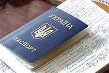 документы прописка Киев