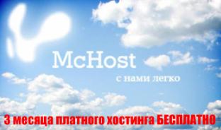 Хостинг McHost по промокоду