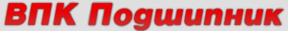 Сертифицированная подшипниковая продукция в интернет магазине ВПК Подшипник