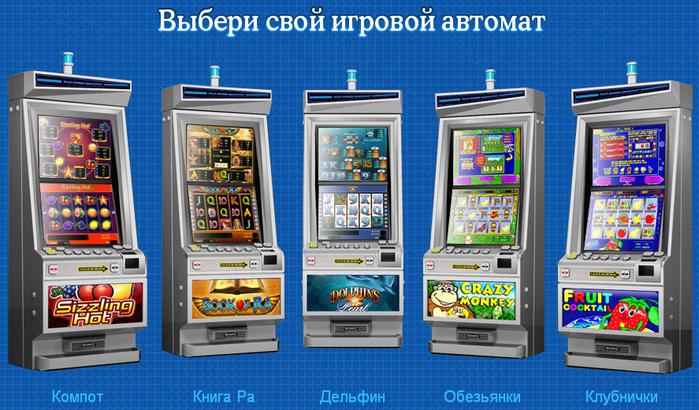 Увлекательные игровые автоматы онлайн