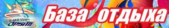 База «Орбита» приглашает вас провести летний отдых с детьми в Коблево!