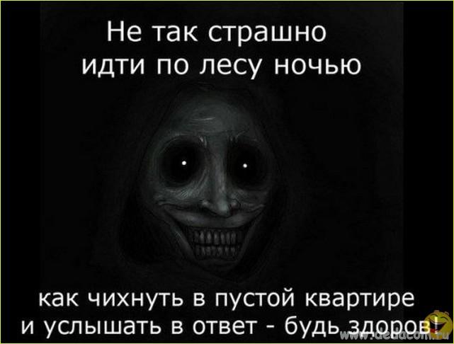 страшные истории
