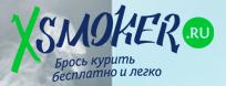 Бросьте курить и начните здоровый образ жизни
