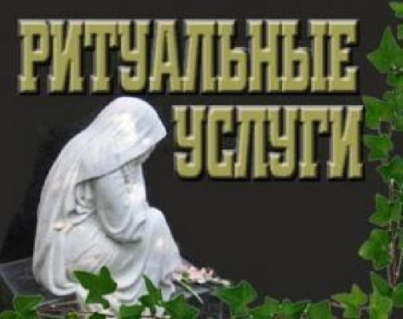ритуальная служба Павлоград