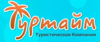 «Туртайм» автобусные туры из Днепропетровска