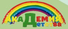 Частный детсад в Одессе