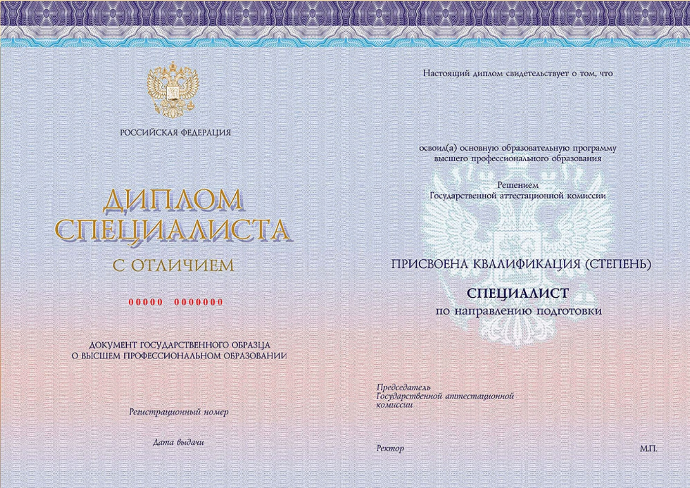 http://diploms-russia.com/diplom-spetsialista.html