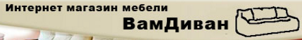 Купить диван в Киеве со склада по приемлемой цене