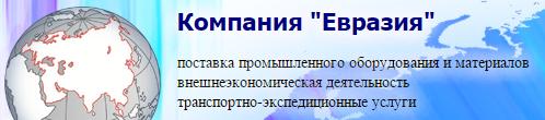 Вывоз товаров из России