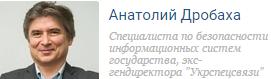 Кибервойна России против Украины