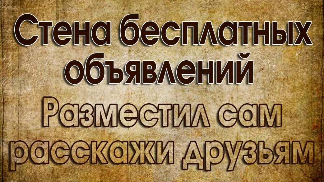 бесплатные объявления Николаев