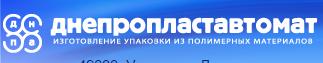 Полиэтиленовые пакеты от компании «Днепропластавтомат»