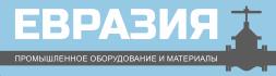 Компания «Евразия» предлагает широкий выбор трубопроводной арматуры