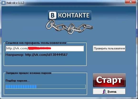 сервис взлома вконтакте