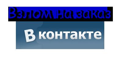 взлом вконтакте без предоплаты