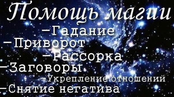 гадания астромеридиан