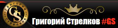 Григорий Стрелков новое движение