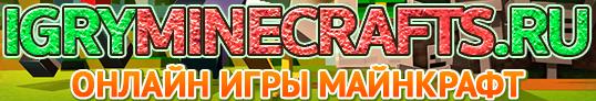Увлекательный мир онлайн игры «Майн Крафт»