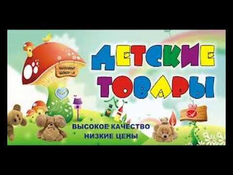 детский магазин Киев