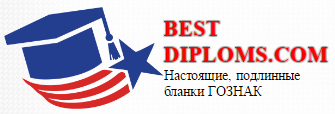 Нужен диплом зайди на сайт bestdiplomi.com