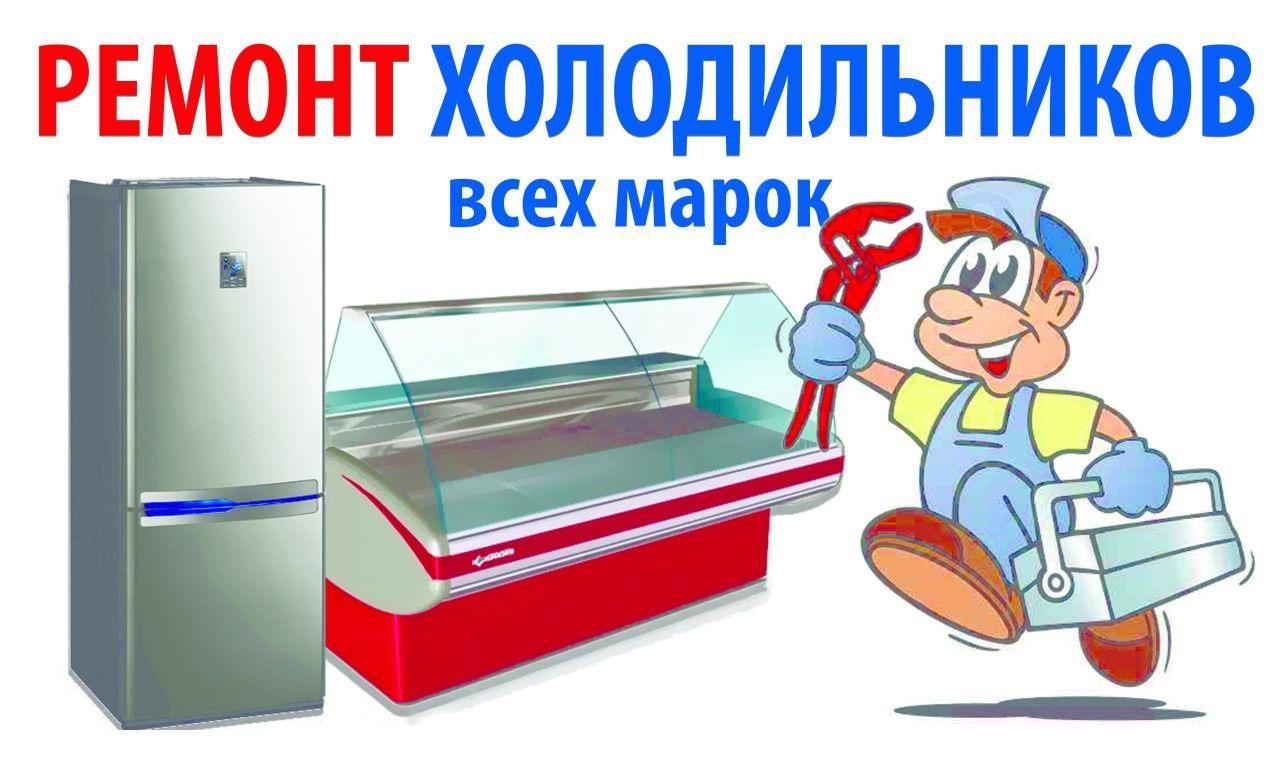 ремонт холодильников Харьков