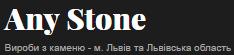 Гранитные памятники западной столицы Украины, которые стоит посетить