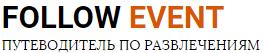 Не знаете, чем заняться на выходные посетите сайт Follow-Event.ru
