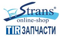 Интернет- магазин strans-shop.com.ua