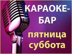 disco-club.kiev.ua/ru/karaoke/