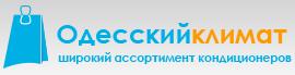 Функциональные кондиционеры в Одессе